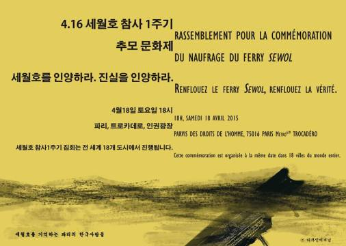 Manif Sewol Paris 18 avril 2015