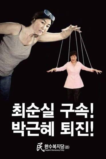choi-soon-sil-et-park-geun-hye