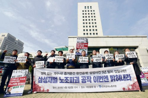Urging full probe into Samsung''s alleged union sabotage