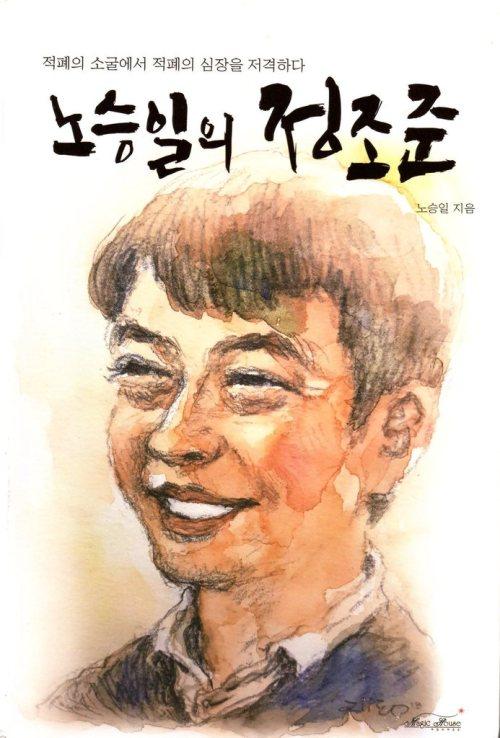 noh-seung-il_la-cible-sure_librairie-tropiques_12-mai-2018